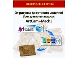 1. Уроки моделирования и написанию программ ЧПУ - 3d модели для ЧПУ - stl, art, rlf